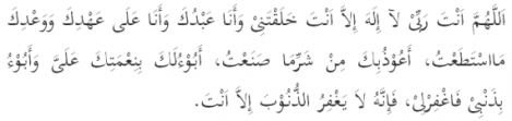 Sayyidul Istiqhfar